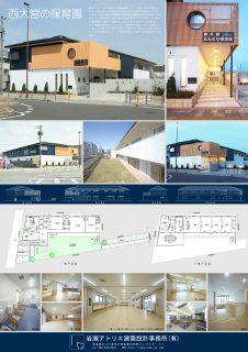 第4回埼玉建築文化賞に『西大宮どんぐり保育園』と『尾張旭の家』が選ばれました。