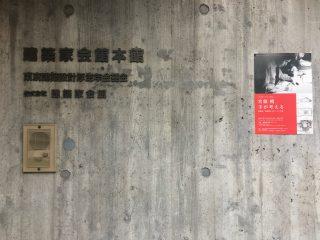 宮脇檀  手が考える  【建築家・宮脇檀のドローイング展】