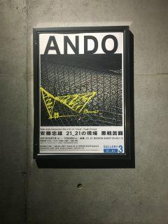 「国立新美術館開館10周年 安藤忠雄展-挑戦-」に行って来ました。