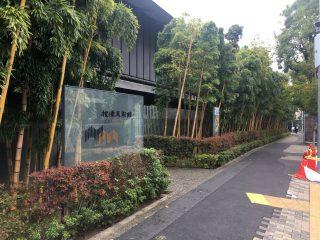 根津美術館に行って来ました