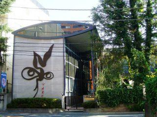 岡本太郎記念館に行って来ました。