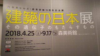 六本木ヒルズ・森美術館15周年記念展 建築の日本展に行って来ました