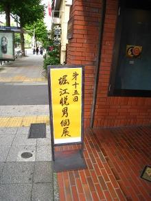 第15回堀江悦男個展に行ってきました。