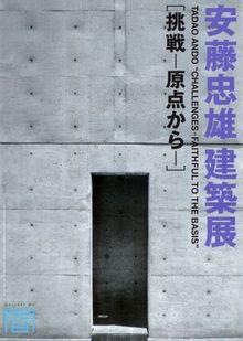 安藤忠雄建築展に行ってきました。