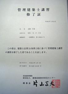 管理建築士講習の修了証が届きました。