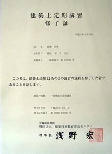 1級建築士講習の修了証が届きました。