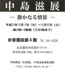 「中島 滋展」のお知らせ