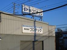 金物製作会社の工場に行ってきました。