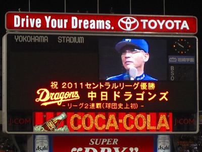 中日ドラゴンズV2 優勝おめでとう!