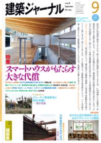 雑誌『建築ジャーナル 9月号』に弊社の作品集が掲載されました