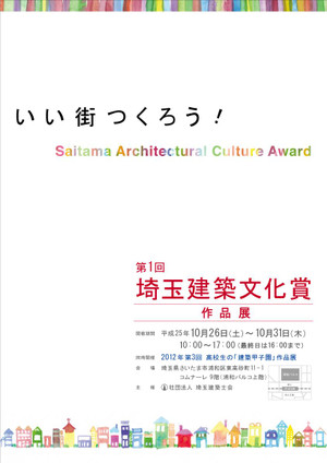 第1回埼玉建築文化賞に弊社設計の『A1-FLAT』と『ATELIER-FUALI』が受賞しました。