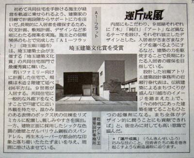 埼玉建築文化賞を受賞したA1-FLATの記事が建設通信新聞全国版に掲載されました。