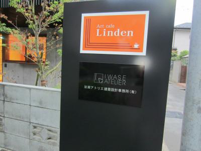 ArtCafe Lindenの保健所検査