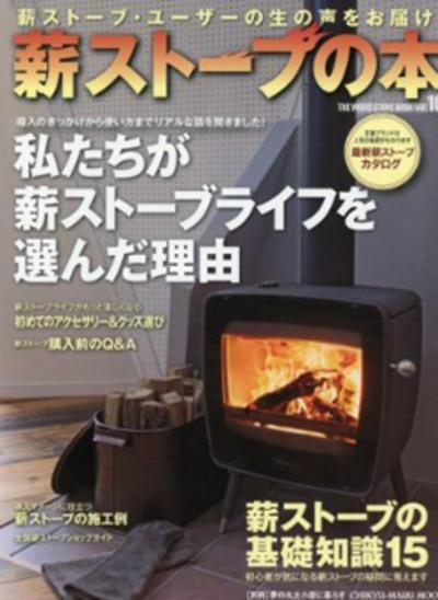 ハナミズキ通りの家 薪ストーブの雑誌取材