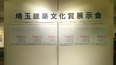 第2回埼玉建築文化賞のレセプションパーティーに行ってきました