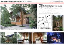「埼玉住み心地の良いまち大賞」にM's Cafeが優秀賞に選ばれました。