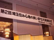 「埼玉住み心地の良いまち大賞」の表彰式に行ってきました。