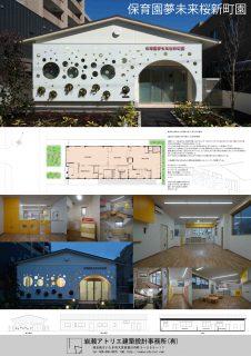 第7回埼玉建築文化賞に2作品が選ばれました
