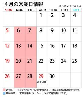 4月の営業日情報