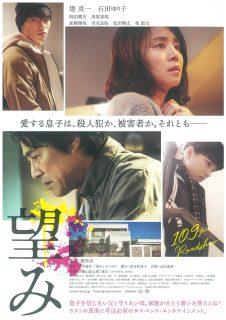 映画『望み』が本日より公開